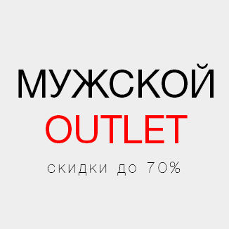 2_outlet_man_square.jpg