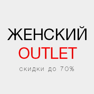 2_outlet_woman_square.jpg